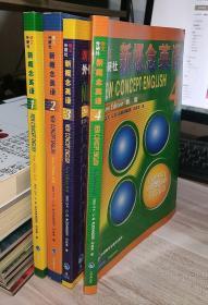 新版新概念英语(4册全) 新概念英语1、2、3、4 全四册4本合售