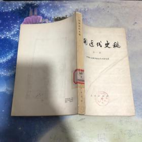 中国近代史稿(第一册)