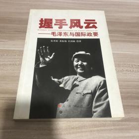正版 握手风云—毛泽东与国际政要