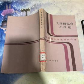 文学研究会小说选(上)