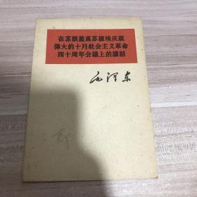 毛泽东 在苏联最高苏维埃庆祝伟大的十月社会主义革命四十周年会议上的讲话
