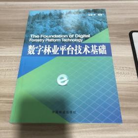 数字林业平台技术基础 2012年一版一印