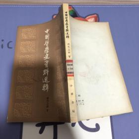 中国哲学史资料选辑清代之部 下