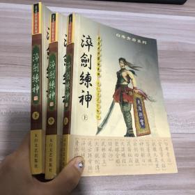 白帝青后系列 【淬剑练神 上中下全三册】