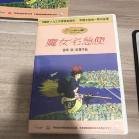 魔女宅急便DVD
