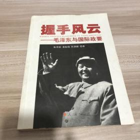 握手风云—毛泽东与国际政要