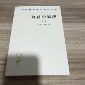 经济学原理(上)9787100011570