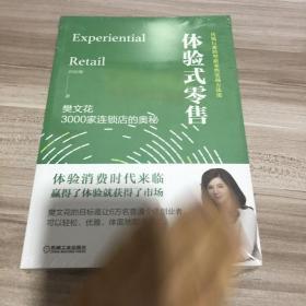 体验式零售樊文花3000家连锁店的奥秘