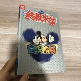 终极米迷口袋书:鼠胆鸭威