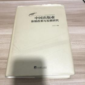 中国出版业体制改革与发展研究
