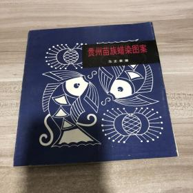 贵州苗族蜡染图案