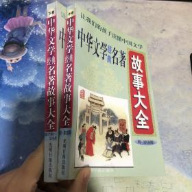 中国文学经典名著故事大全(中下)2本
