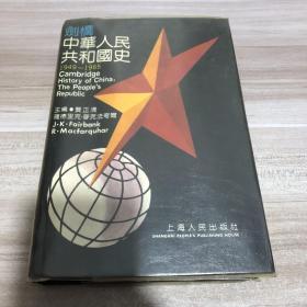 剑桥中华人民共和国史