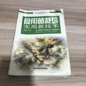 食用菌栽培实用新技术