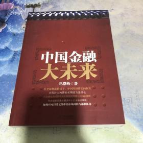中国金融大未来