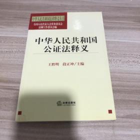 中华人民共和国公证法释义——中华人民共和国法律释义丛书