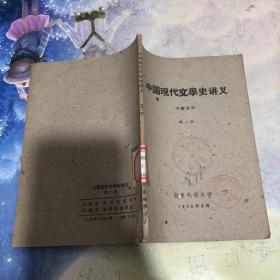 中国现代文学史讲义