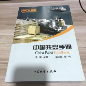 中国托盘手册9787504733917