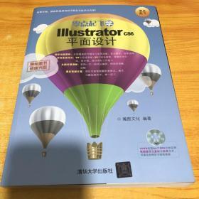 零点起飞学Illustrator CS6平面设计 没有盘 缺盘