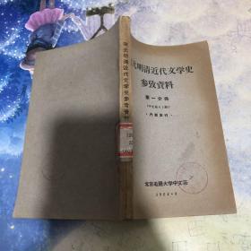 宋元明清近代文学史参考资料