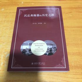 民法典编纂的历史之维9787301281956