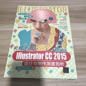 突破平面Illustrator CC 2015设计与制作深度剖析/平面设计与制作