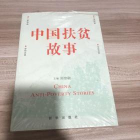 中国扶贫9787516643549