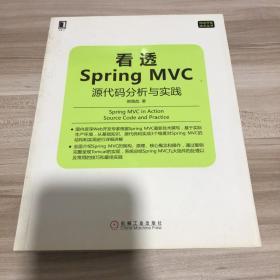 看透Spring MVC:源代码分析与实践