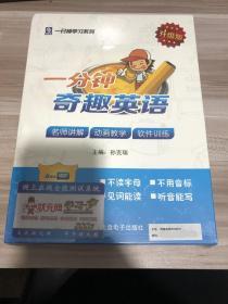 一分钟奇趣英语 升级版 6DVD+2本学习手册【全新未开封】