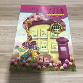 中国儿童文学大师典藏品读书系(低年级夏季卷)