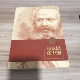 马克思在中国9787556119738