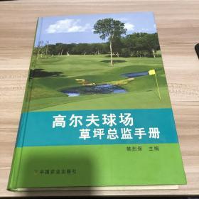 高尔夫球场草坪总监手册