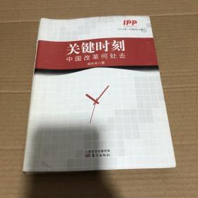 关键时刻:中国改革何处去