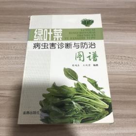 绿叶菜病虫害诊断与防治图谱