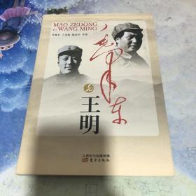 毛泽东与王明9787506069458