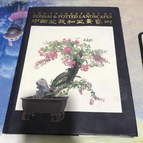 1992年精装初版本---中国盆栽和盆景艺术【英汉对照】作者签赠本