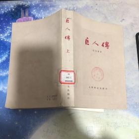 巨人传(上)