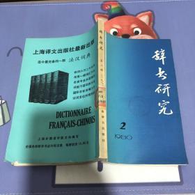 辞书研究第二辑