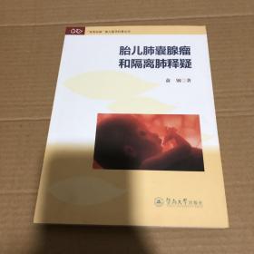 """""""宝宝加油""""胎儿医学科普丛书:胎儿肺囊腺瘤和隔离肺释疑"""