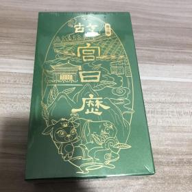 故宫日历·2021年·青少版
