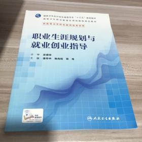 职业生涯规划与就业创业指导(六省区规教材/配增值)
