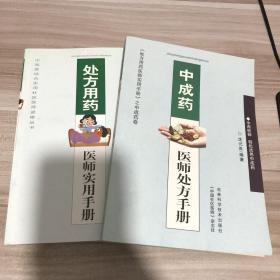 处方用药医师实用手册 中成药医师处方手册 2本合售