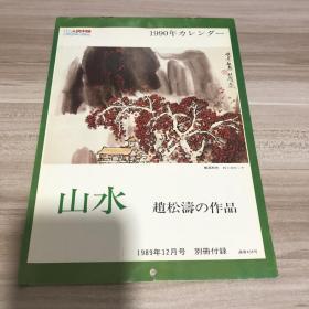人民中国 --1990年挂历 山水 赵松涛作品
