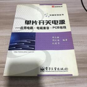单片开关电源:应用电路·电磁兼容·PCB布线