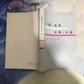 中国当代文学十讲