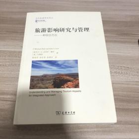 旅游影响研究与管理(当代旅游研究译丛)