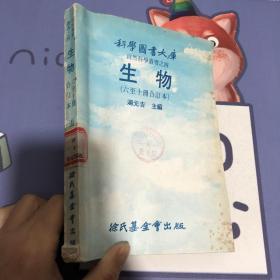 科学图书大库--生物(六至十册合订本)