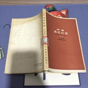新编现代汉语 上册