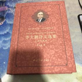 李大鹏诗文选集:丝绸珍藏版 作者签名