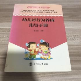 幼儿好行为养成教育丛书:幼儿好行为养成指导手册